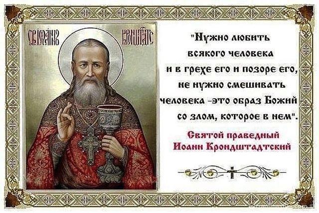 День святого Иоанна Кронштадтского - 2 января 2020