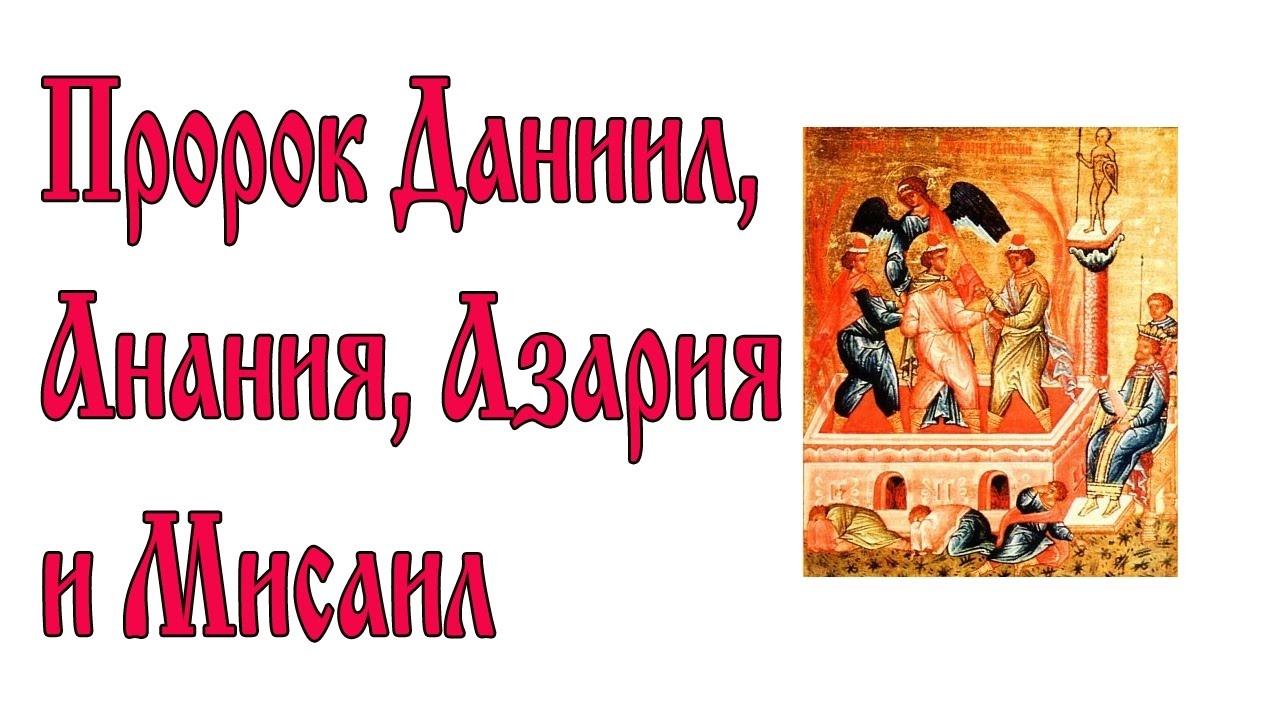 День памяти святого Пророка Даниила  и отроков Анания, Азария и Мисаила - 30 декабря 2021