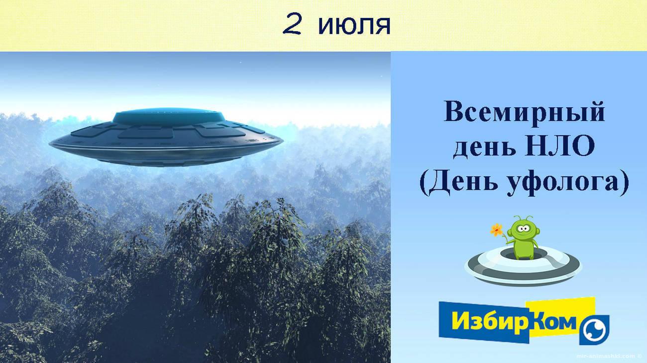 Всемирный день НЛО (день уфолога) - 2 июля 2019
