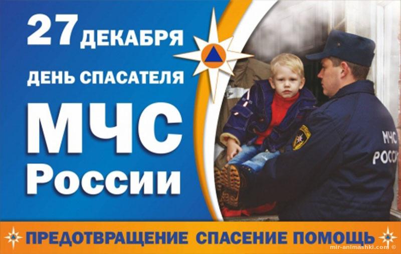 Поздравительная открытка на День спасателя РФ - 27 декабря 2021