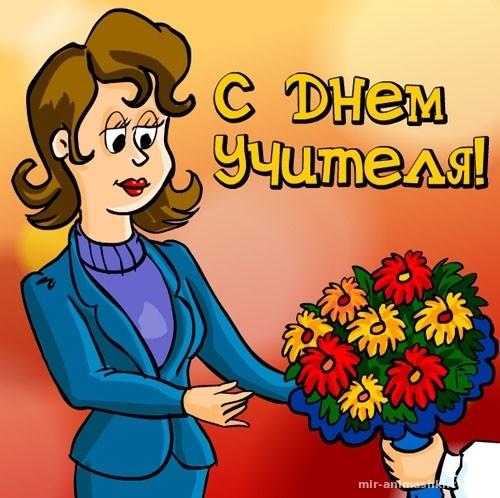 День учителя в России - 5 октября 2020