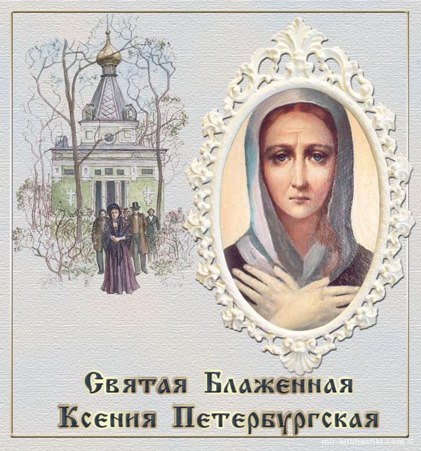 День блаженной Ксении Петербургской - 6 февраля 2020