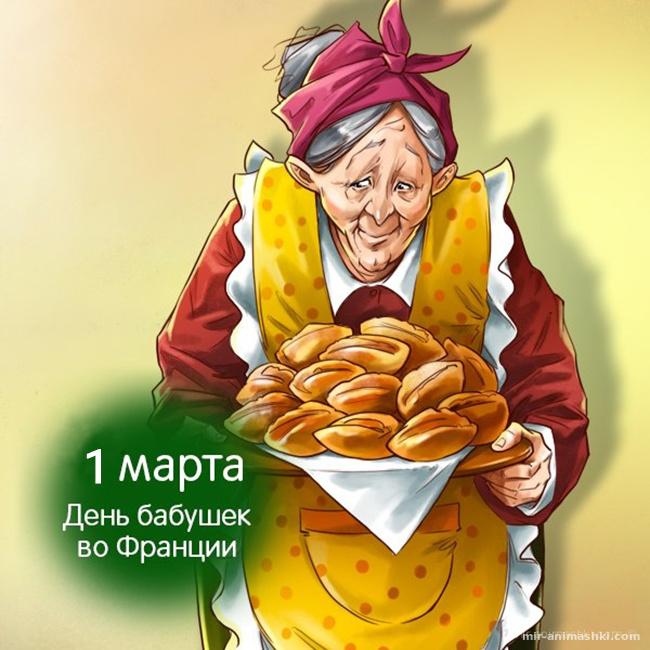 День бабушек - 1 марта 2020
