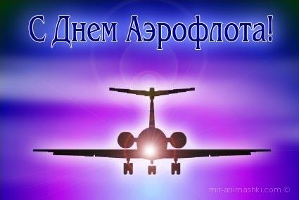 День Аэрофлота - 9 февраля 2020