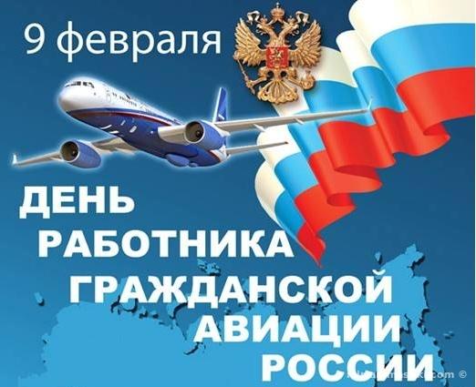 День гражданской авиации России - 9 февраля 2019