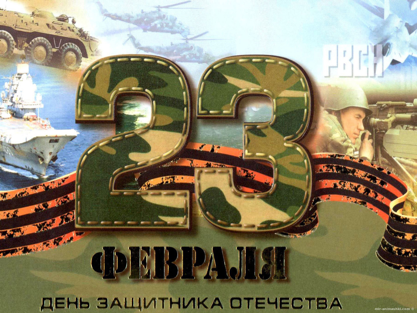 День защитника отечества (День советской армии) - 23 февраля 2020