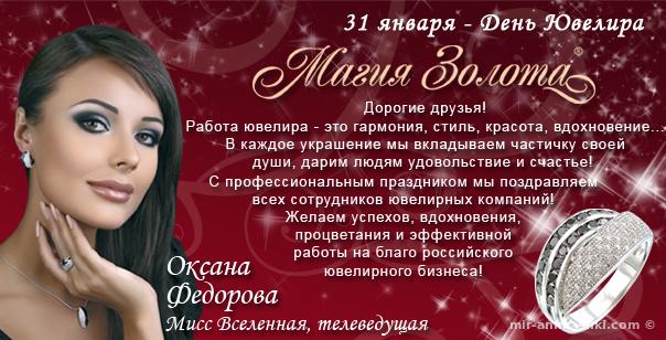 Поздравительная открытка на День ювелира - 31 января 2022