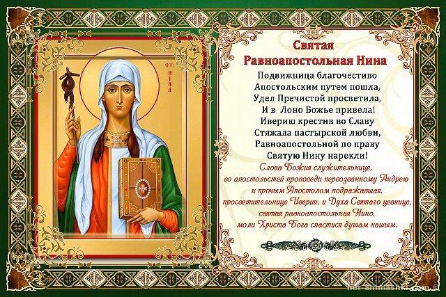 Поздравительная открытка на День Святой Нины - 27 января 2022