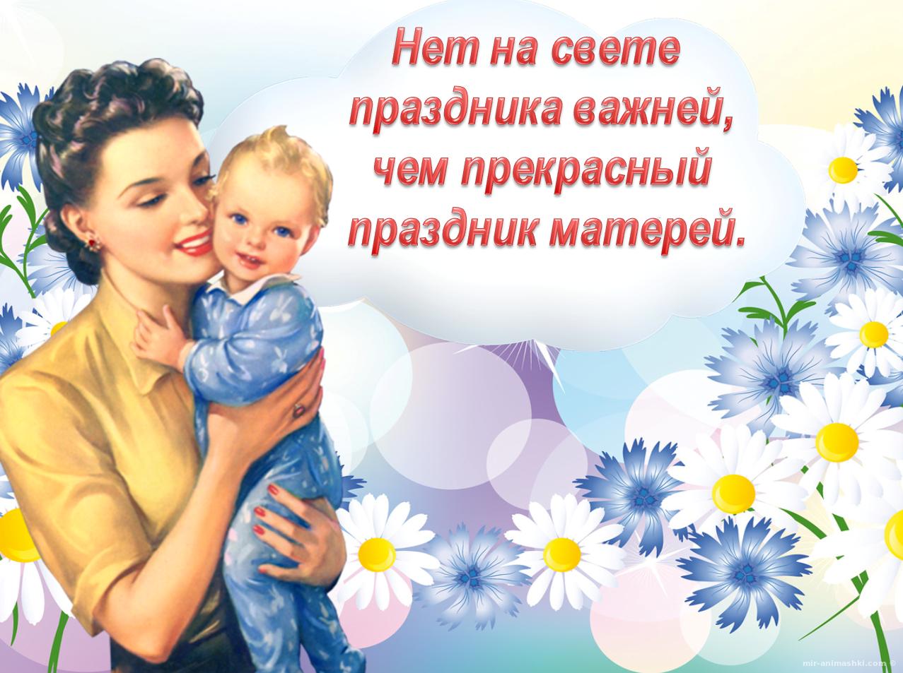 День матери в Беларуси - 14 октября 2020