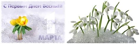 Первый день весны - 1 марта 2019