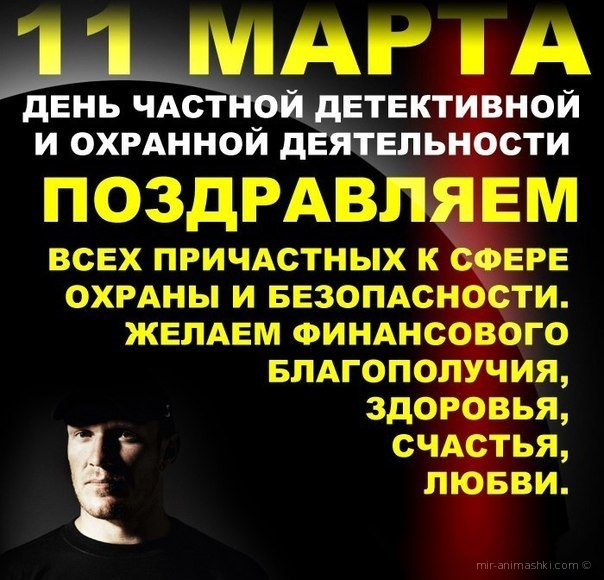 День частного охранника и детектива - 11 марта 2019