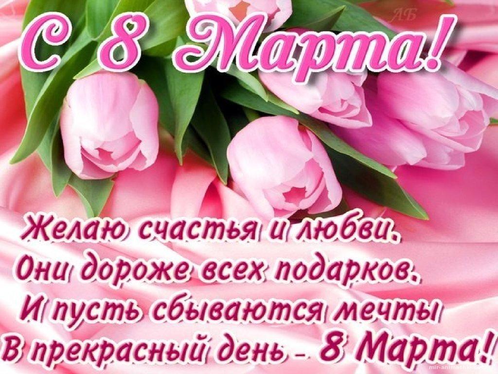 Поздравления в стихах с 8 Марта - 8 марта 2020