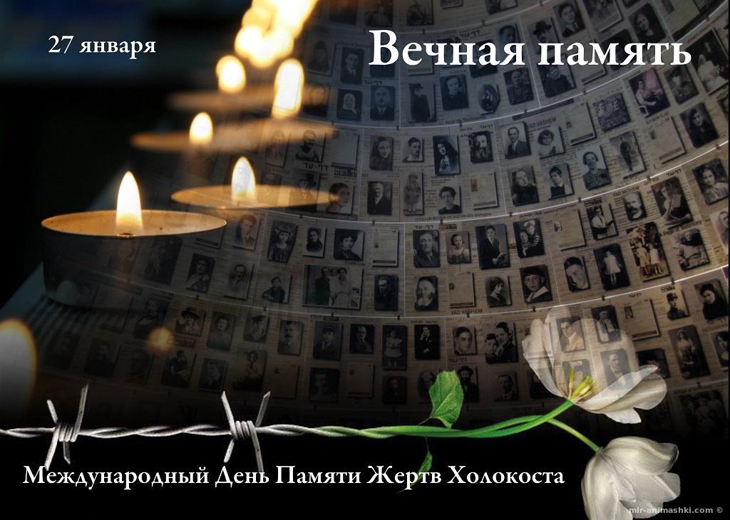 Поздравительная открытка на Международный день памяти жертв Холокоста - 27 января 2022