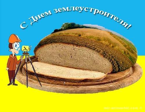 День землеустроителя Украины - 9 марта 2019