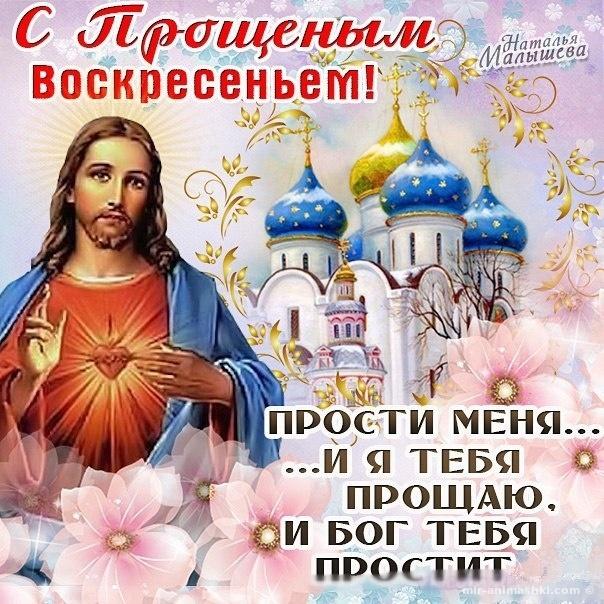 Поздравительная открытка на Прощеное воскресенье в 2020 году - 1 марта 2021