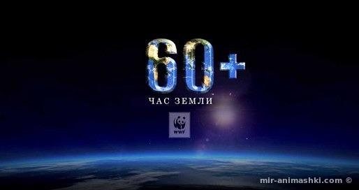 Час Земли - 28 марта 2020