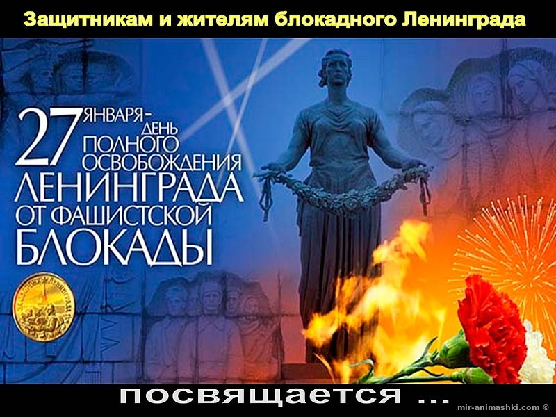 День снятия блокады Ленинграда - 27 января 2022