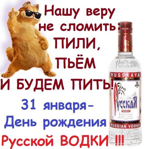 Поздравительная открытка на День рождения водки - 31 января 2022
