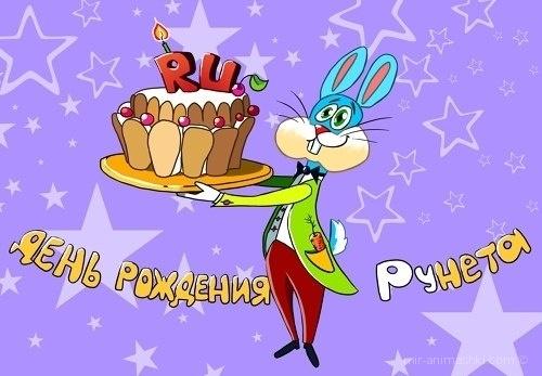 Поздравительная открытка на День рождения Рунета - 7 апреля 2021