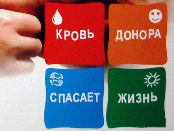 День донора в России - 20 апреля 2019