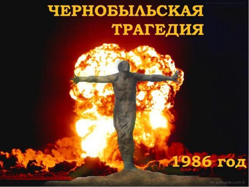 День чернобыльской трагедии - 26 апреля 2020