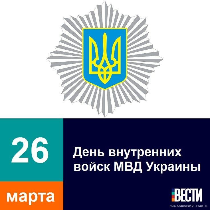 День внутренних войск МВД Украины - 26 марта 2020