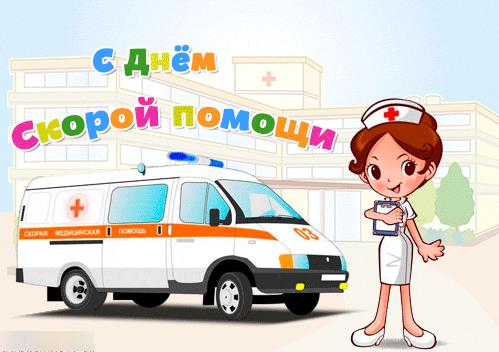 День скорой помощи - 28 апреля 2020