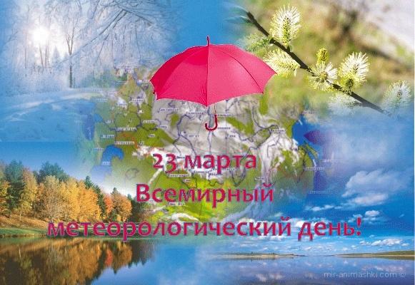 Всемирный день метеорологии - 23 марта 2020