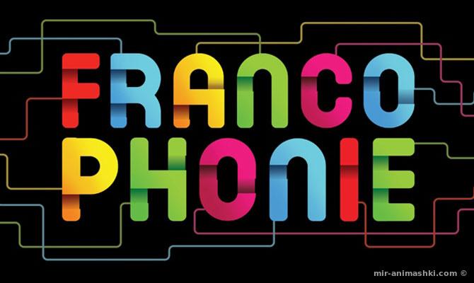 Международный день франкофонии - 20 марта 2019