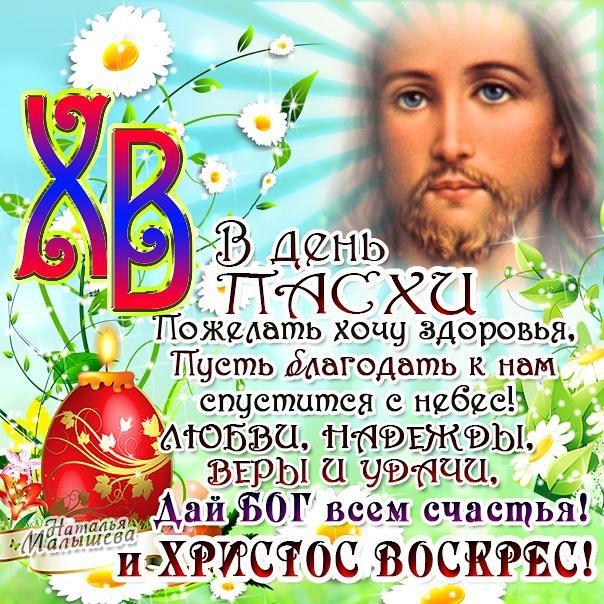 Поздравляем с Пасхой 2019 - 28 апреля 2019