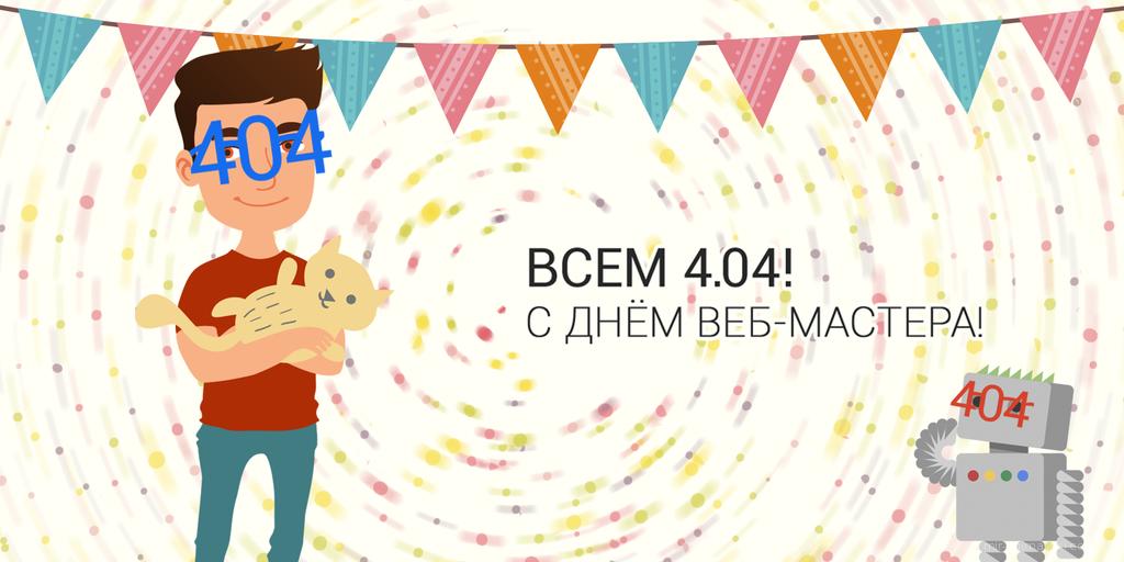 Поздравительная открытка на День веб-мастера - 4 апреля 2021