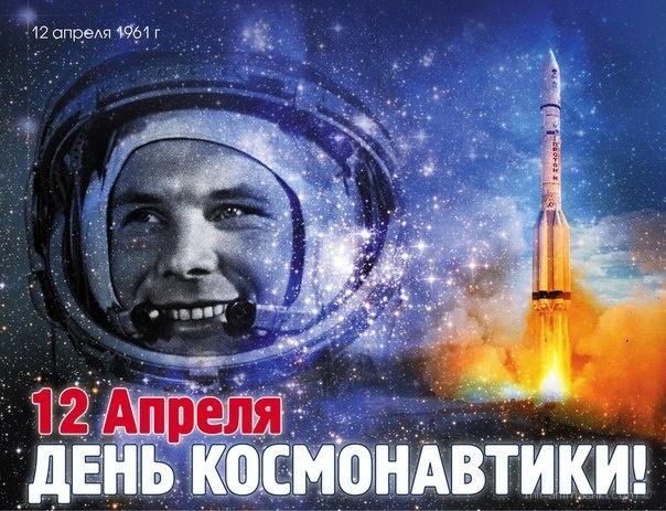 Поздравительная открытка на День космонавтики - 12 апреля 2021