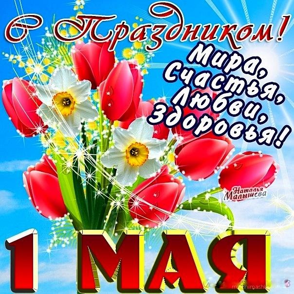 Поздравительная открытка на Поздравляем с праздником Весны и Труда! - 1 мая 2021