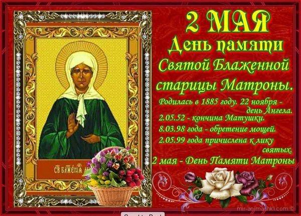 День Блаженной Матроны Московской - 2 мая 2019