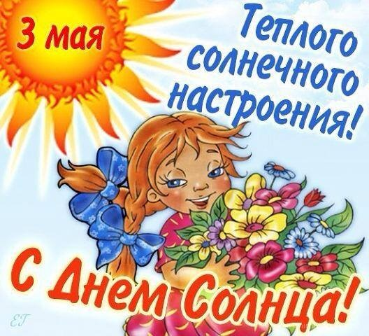 День Солнца - 3 мая 2020