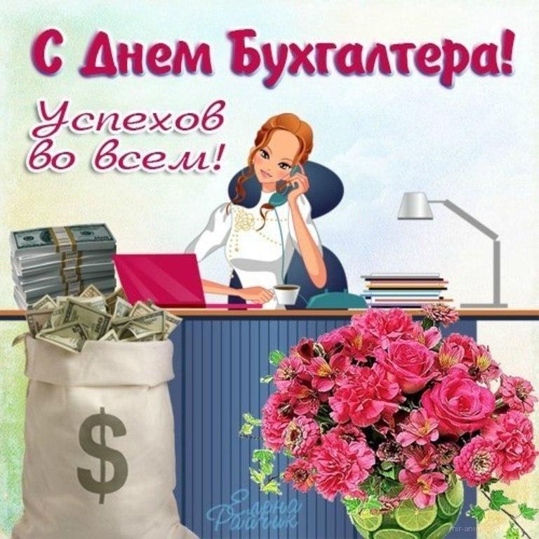 Поздравительная открытка на День главного бухгалтера - 21 апреля 2021