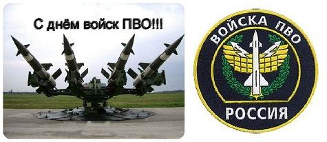 День войск противовоздушной обороны (ПВО) - 14 апреля 2019