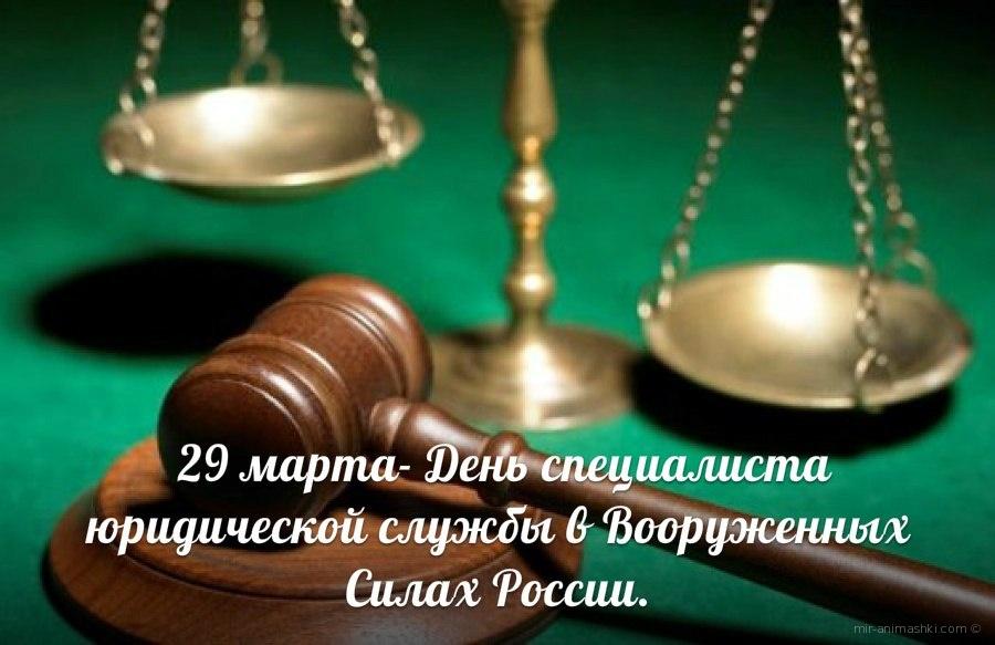 День специалиста юридической службы в Вооруженных Силах - 29 марта 2019