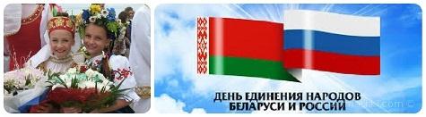 День единения народов Беларуси и России - 2 апреля 2019