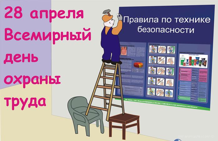 Поздравительная открытка на Всемирный день охраны труда - 28 апреля 2021