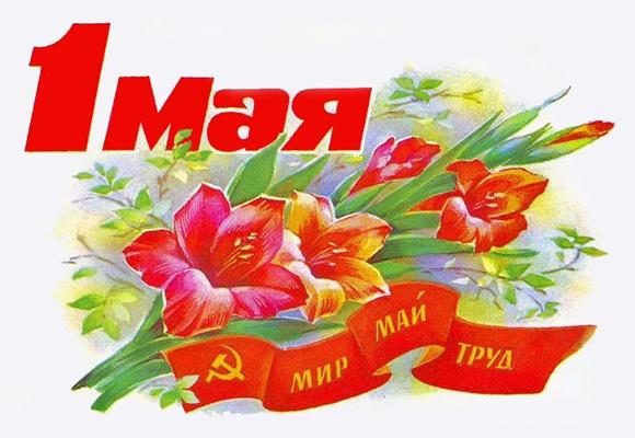 Международный День Труда - 1 мая 2020