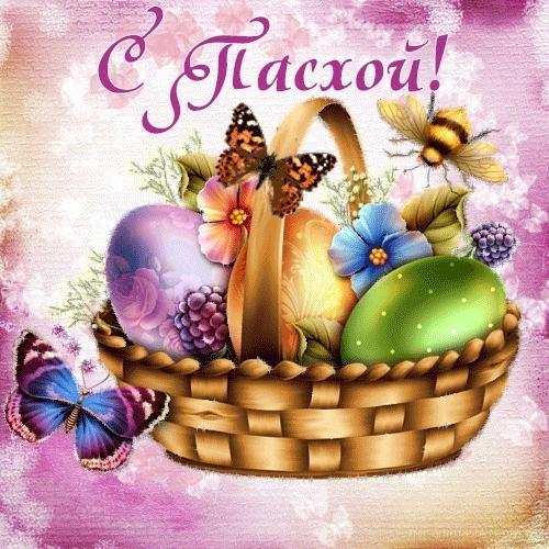 Поздравительная открытка на Поздравления с Пасхой в стихах - 28 апреля 2021