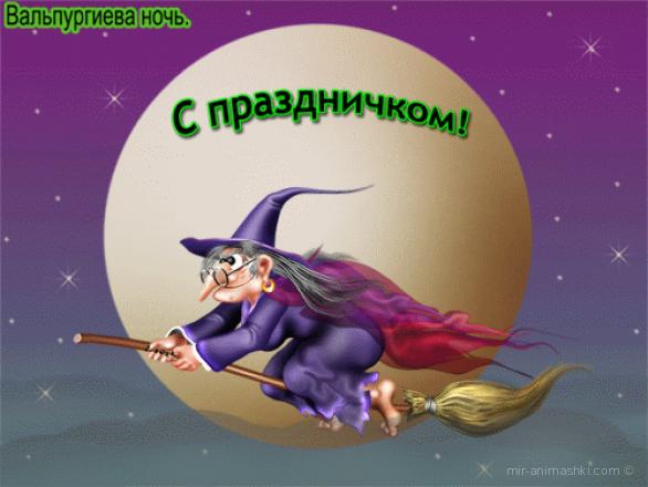 Поздравительная открытка на Вальпургиева ночь - 30 апреля 2021