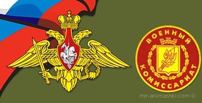 День сотрудников военных комиссариатов - 8 апреля 2019