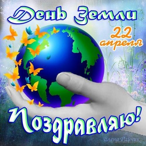 День Земли - 22 апреля 2020