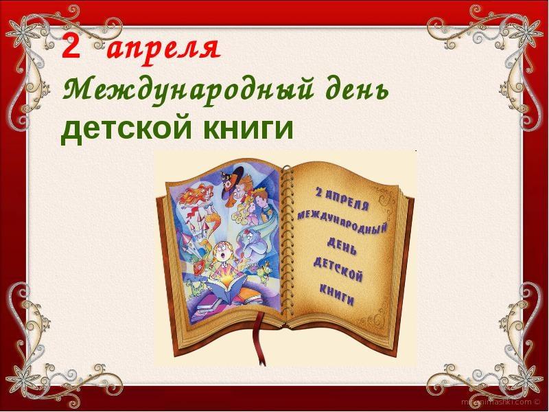 Международный день детской книги - 2 апреля 2019