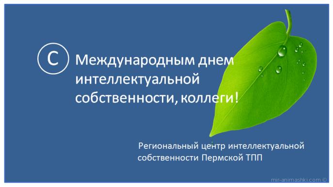 Международный день интеллектуальной собственности - 26 апреля 2020