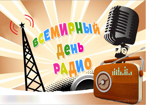 Поздравительная открытка на Всемирный день радиолюбителя - 18 апреля 2021