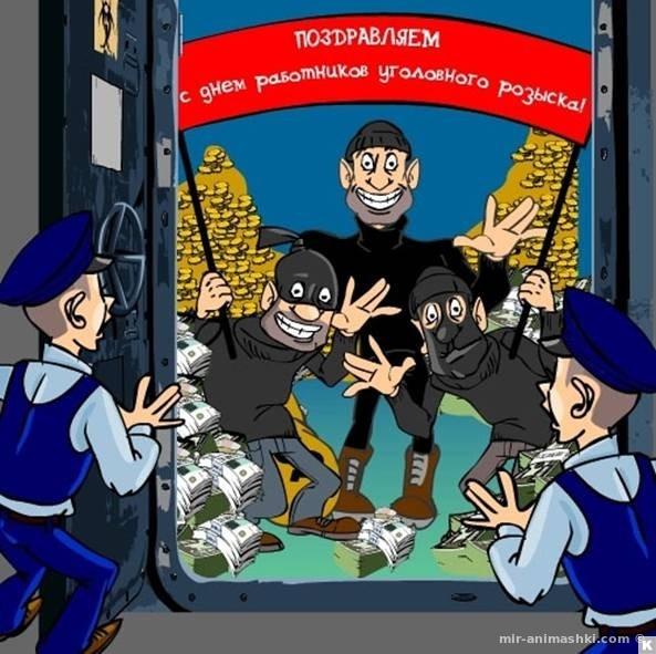 Поздравительная открытка на День работников уголовного розыска Украины - 15 апреля 2021