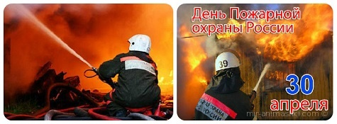 День пожарной охраны - 30 апреля 2020